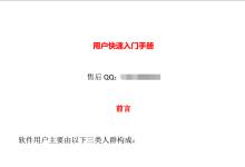 佰拓金辰软件用户快速入门使用手册上线