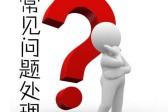 购买软件前常见问题答疑